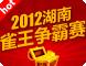 2012湖南雀王争霸赛